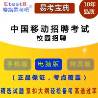 2020年中国移动校园招聘考试易考宝典题库章节练习模拟试卷非教材
