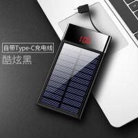 大容量太阳能充电宝自带线苹果vivo华为oppo手机通用移动电源毫安
