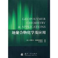 地聚合物化学及应用 (法)戴维德维斯,王克俭 9787118074215 国防工业出版社