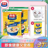 西麦纯燕麦片700gx2袋即食免煮原味未添加蔗糖冲饮早餐营养代餐