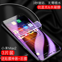小米max2钢化水凝膜小米mix2s手机膜全屏覆盖抗蓝光全包防摔米max3透明无白边高清防指纹手机前 小米max2 水