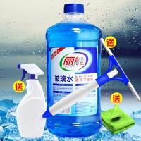 福特玻璃水清洁剂强力去污清洗剂擦水家用窗液除水垢汽车车用雨刮 玻璃水2L(送玻璃刮+喷雾+毛巾)