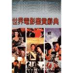 【新书店正版】 世界电影鉴赏辞典 郑雪来 福建教育出版社 9787533406646