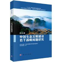 中国生态文明建设若干战略问题研究