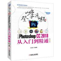 中文版Photoshop CC2018从入门到精通 第4版
