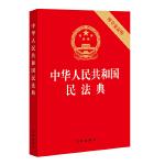 中华人民共和国民法典(32开压纹烫金版 附草案说明)2021年1月起正式施行  团购电话:4001066666转6