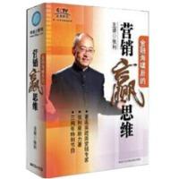 张利营销赢思维视频精讲碟片7张DVD金融海啸后的营销赢思维