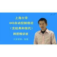 【视频课程】2018年上海大学845自动控制理论(含经典和现代)网授精讲班【教材精讲+考研真题串讲】(非纸质书)考研考