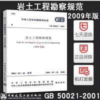 【官方正版】GB50021-2001 岩土工程勘察规范(2009年版) 注册岩土工程师考试规范