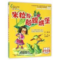 万卷:最小孩童书.最成长系列-米粒与蛤蟆城堡