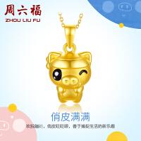 周六福 珠宝十二生肖萌宠猪黄金吊坠本命年礼物女 定价ADHH043789