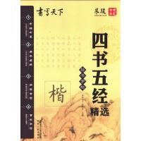 2020版书写天下字帖 四书五经精选 楷书字帖 米骏硬笔书法 陕西人民出版社