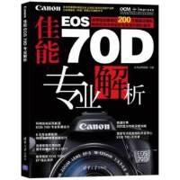 【新书店正版】佳能EOS 70D专业解析 英普丽斯摄影 清华大学出版社 9787302354574