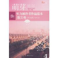 盛开-萌芽11年 实力派作者作品范本(散文卷)时光机