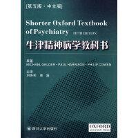 牛津精神病学教科书(第五版)