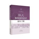 胎儿疾病多科会诊指导手册