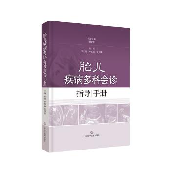 胎儿疾病多科会诊指导手册 (胎儿疾病多学科联合诊治的专业指导!)