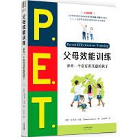 P.E.T.父母效能训练:养育一个富有责任感的孩子(21世纪版)