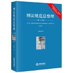 刑法规范总整理(第十二版)