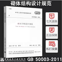 【官方正版】GB50003―2011 砌体结构设计规范