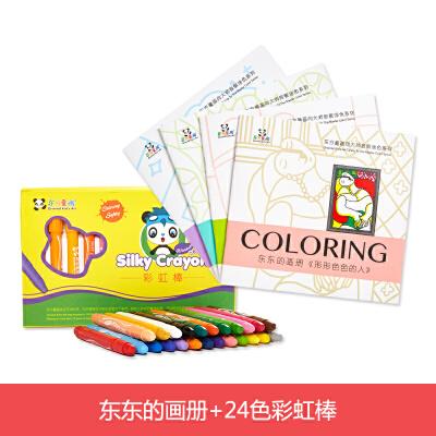 儿童宝宝启蒙绘画套装幼儿童画儿童涂色书画画本涂色本蜡_东东的画册