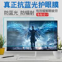 电脑防蓝光贴膜19寸显示器屏幕防辐射32寸曲面屏幕27寸润眼保护膜