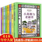 世界儿童历史小说经典 套装正版全8册畅销7-9-10-12-14岁儿童文学书籍读物云雀男孩万夫莫敌十字军骑士小英雄与老