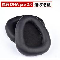 适用于魔音魔声DNA PRO 2.0耳机海绵套耳罩dna 2代耳机套耳机配件 黑色【耳套一对,代卡扣】