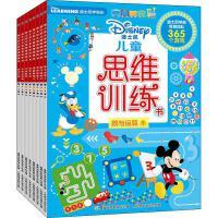 迪士尼儿童思维训练书(全8册),人民邮电出版社,【新华书店,全新正版】