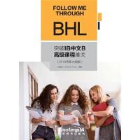 突破IB中文B高级课程难关(2018年新大纲版)