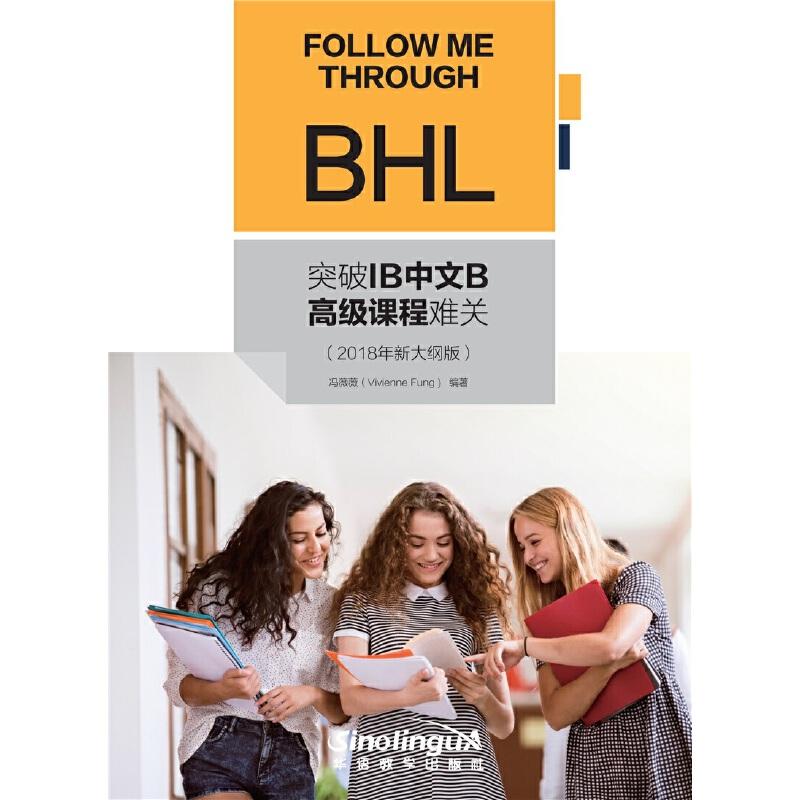 突破IB中文B高级课程难关(2018年新大纲版) 华语教学出版社,专业出版对外汉语教学图书,传播中国文化!