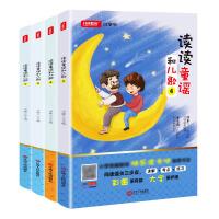 读读童谣和儿歌 (套装共4册)一年级下册 小学生统编教材 快乐读书吧阅读书目