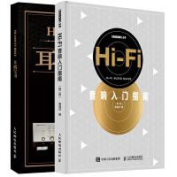 Hi-Fi音响入门指南 二版+耳机宝书 2册 耳机Hi-Fi构架解读 Hi-Fi音响释疑420例 音响耳机产品器材甄介绍
