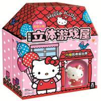 凯蒂猫立体游戏屋-中英双语认知-内赠凯蒂猫玩偶( 货号:754505009)