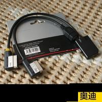 奥迪AMI USB数据线A6LA4LA5A8LQ5Q7音频线转接线