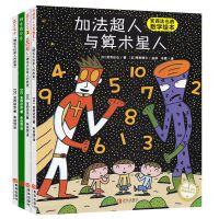 宫西达也儿童绘本系列全套4册 奇幻超人加法超人与算术星人宫西达也的数学绘本 0-3-6-8岁儿童故事绘本图画书3-6岁