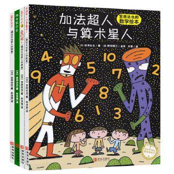 宫西达也儿童绘本系列全套4册 奇幻超人加法超人与算术星人宫西达也的数学绘本 0-3-6-8岁儿童故事绘本图画书3-6岁幼儿睡前故事书