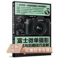 【二手旧书9成新】富士微单摄影宝典:相机设置+拍摄技法+场景实战+后