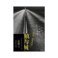 镇与城 (美凯鲁亚克 人民文学出版社