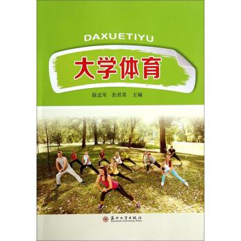 【二手旧书8成新】大学体育 陈志军,张君其 9787567210134 苏州大学出版社 正版8新,不影响使用