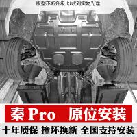 比亚迪秦发动机护板专用秦80底盘护板19比亚迪秦pro发动机下护板