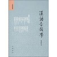 汉语音韵学--音韵学丛书9787101081633中华书局董同��著