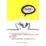 【新书店正版】 俗话说(时鲜语词之私房创作,怪谈之杂烩选藏) 东东枪 新星出版社 9787802258013