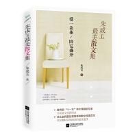 朱成玉散文集:爱一朵花陪它盛开
