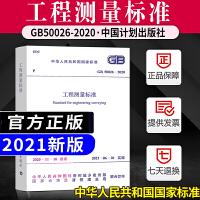 正版现货 GB50026-2020 工程测量标准 2021年新标准 代替GB 50026-2007 工程测量规范 202