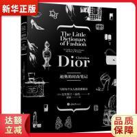 迪奥的时尚笔记 (法)克里斯汀・迪奥(Christian Dior) 著;潘娥 译 9787562473954 【新华