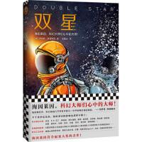 双星[美]罗伯特・海因莱因(RobertA.Heinlein),张建光 上海文艺出版社