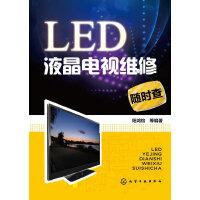 LED液晶电视维修随时查