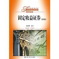 固定收益证券(第四版)(经济管理类课程教材・金融系列)