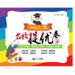 名校提优卷�q一年级英语(第一学期)(上海地区)